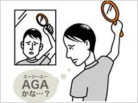 AGA・EDの治療
