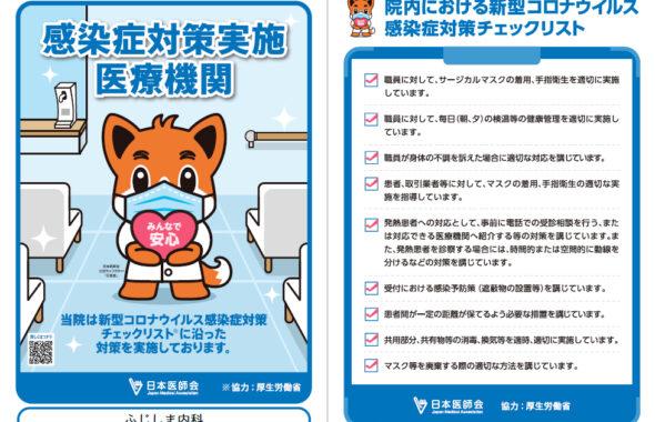 新型コロナウイルス感染症対策安心マーク